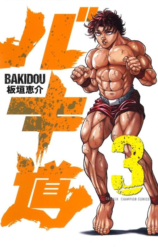 バキ道 3 少年チャンピオン・コミックス