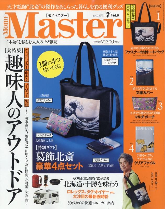 Mono Master (モノマスター)2019年 7月号