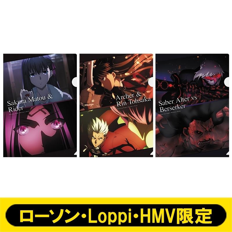 クリアファイル3枚セット【ローソン・Loppi・HMV限定】