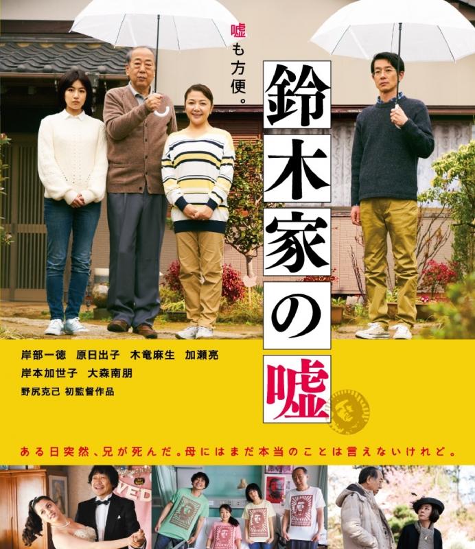 鈴木家の嘘 Blu-ray