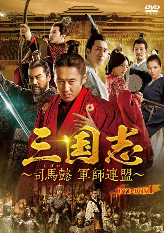 三国志〜司馬懿 軍師連盟〜DVD-BOX1