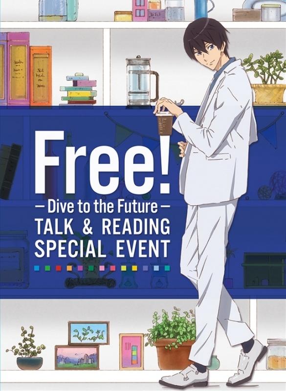 【朗読劇台本付】 Free! −Dive to the Future− トーク&リーディング スペシャルイベント