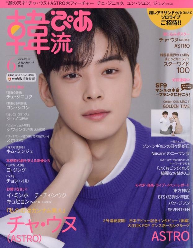 韓流ぴあ 月刊 スカパー ! 2019年 6月号増刊