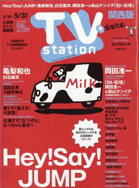 TV station (テレビステーション)関西版 2019年 5月 18日号