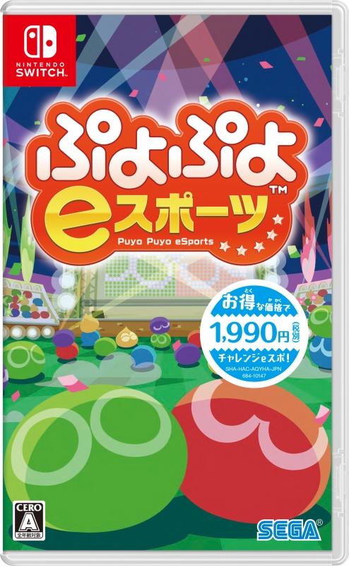 【Nintendo Switch】ぷよぷよeスポーツ