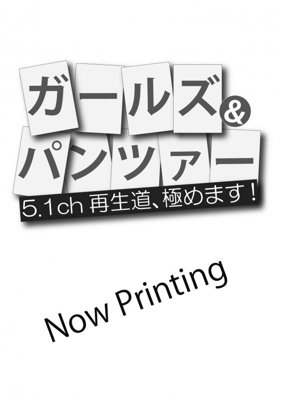 ガールズ&パンツァー 5.1CH再生道、極めます! 別冊ステレオサウンド