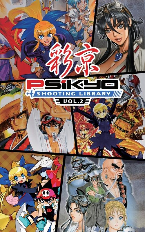 彩京 SHOOTING LIBRARY Vol.2 通常版