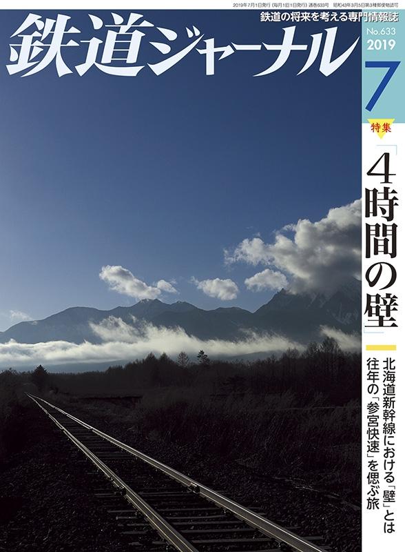 鉄道ジャーナル 2019年 7月号