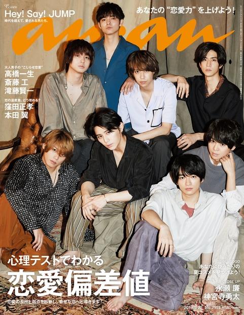 an・an (アン・アン)2019年 5月 22日号