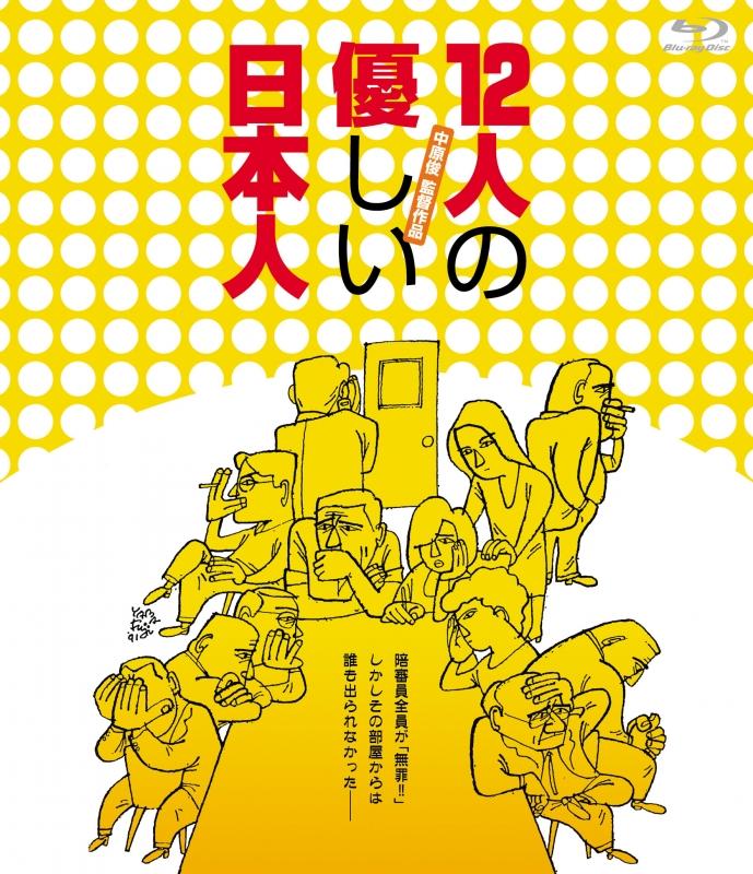 12人の優しい日本人 【Blu-ray】