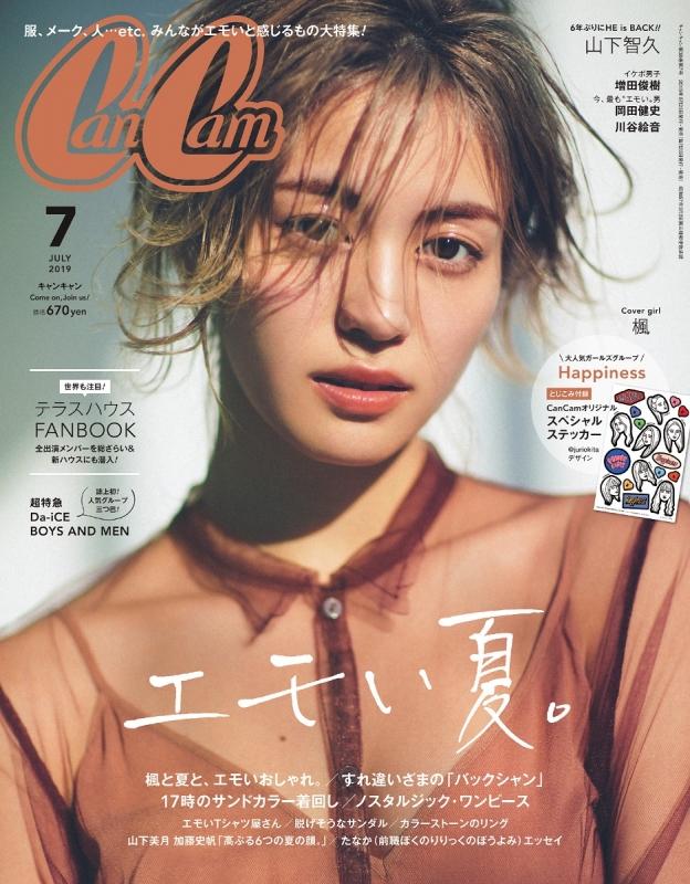 CanCam (キャンキャン)2019年 7月号