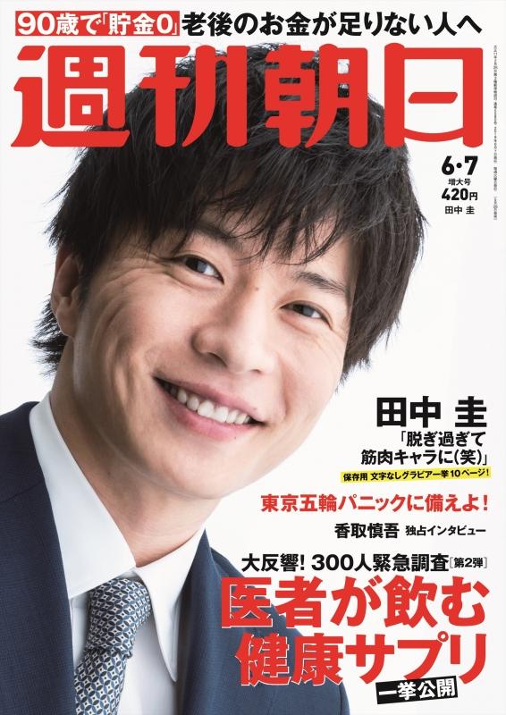 週刊朝日 2019年 6月 7日増大号【表紙:田中圭】