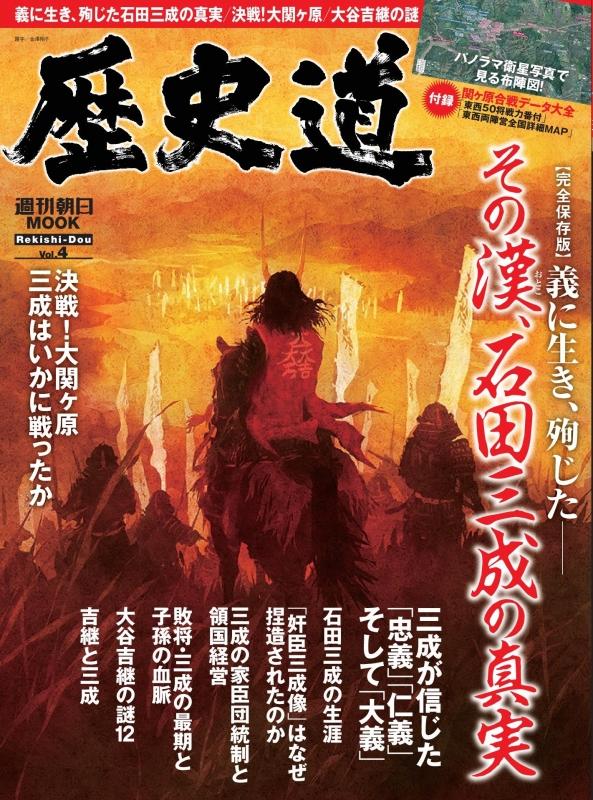 歴史道 Vol.4 週刊朝日ムック