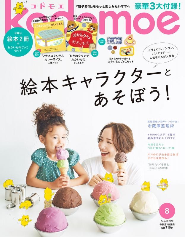 kodomoe (コドモエ)2019年 8月号