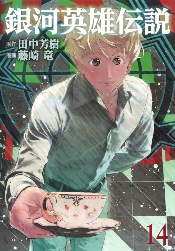 銀河英雄伝説 14 ヤングジャンプコミックス