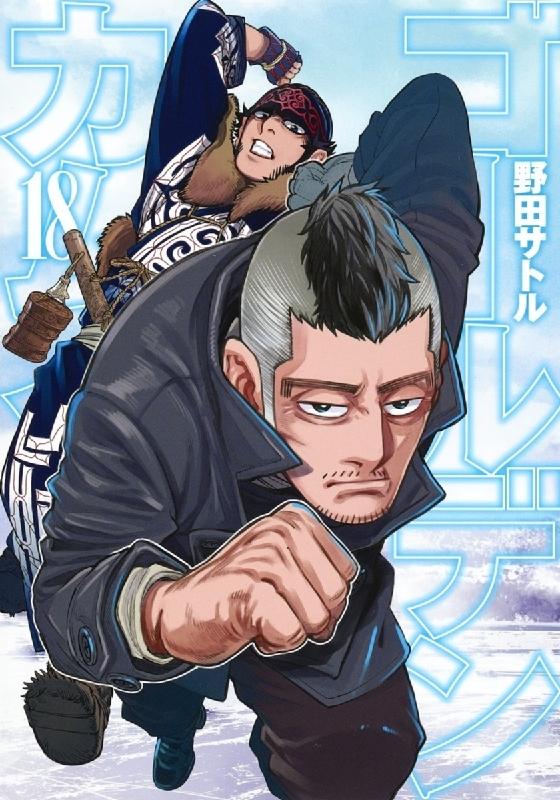 ゴールデンカムイ 18 ヤングジャンプコミックス
