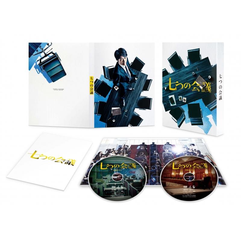 七つの会議 豪華版DVD