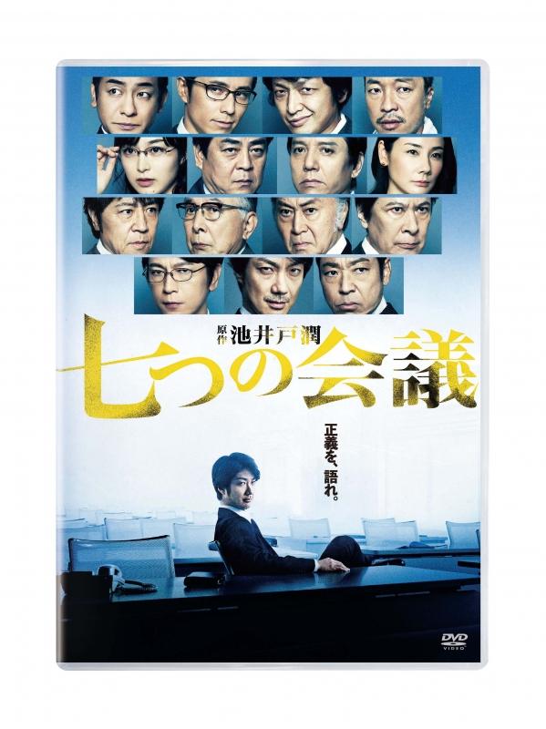 七つの会議 通常版DVD