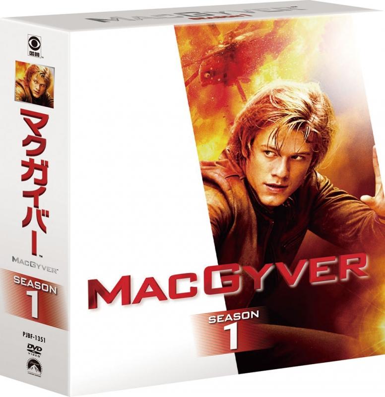 マクガイバー シーズン1<トク選BOX>【11枚組】