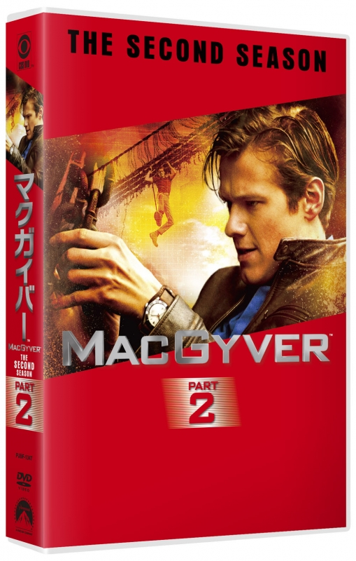 マクガイバー シーズン2 DVD-BOX PART2【6枚組】
