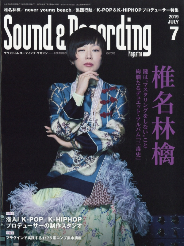 Sound & Recording Magazine (サウンド アンド レコーディング マガジン)2019年 7月号