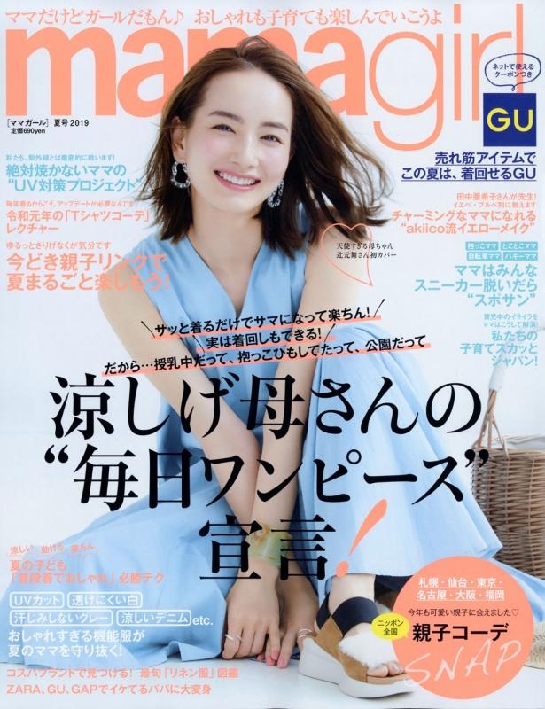 mamagirl (ママガール)2019年 7月号