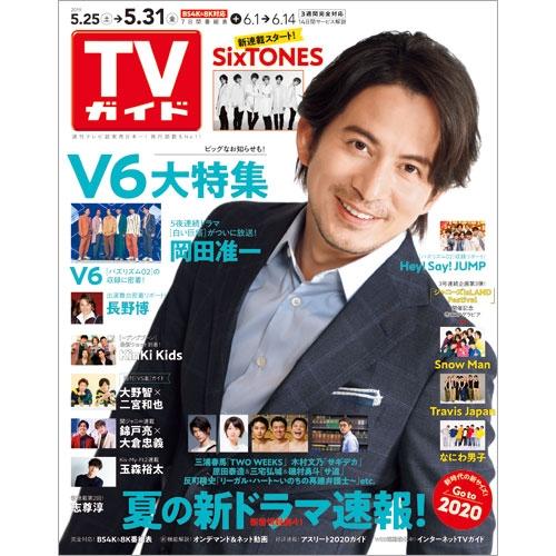 週刊TVガイド 関東版 2019年 5月 31日号