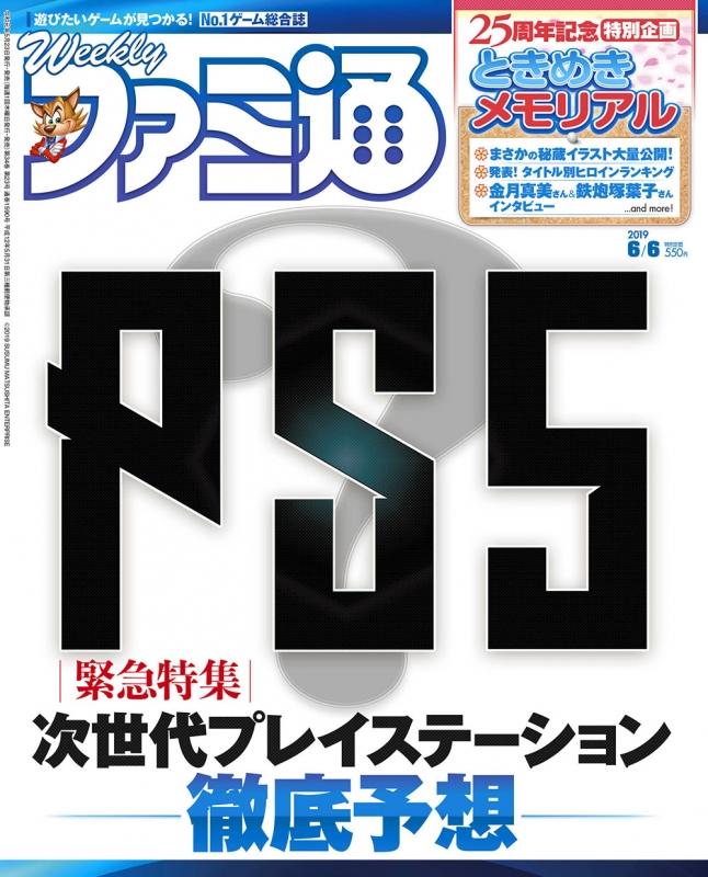 週刊ファミ通 2019年 6月 6日号
