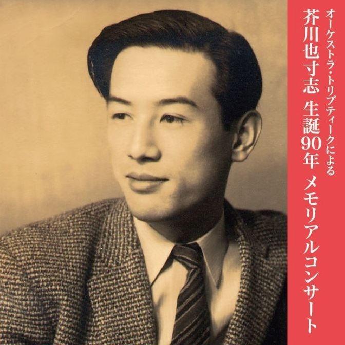 芥川也寸志 生誕90年 メモリアルコンサート 松井慶太&オーケストラ・トリプティーク(2CD)