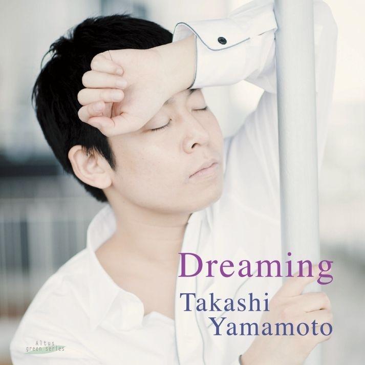 『Dreaming〜ピアノ作品集〜ドビュッシー、プーランク、シベリウス、ブラームス、他』 山本貴志