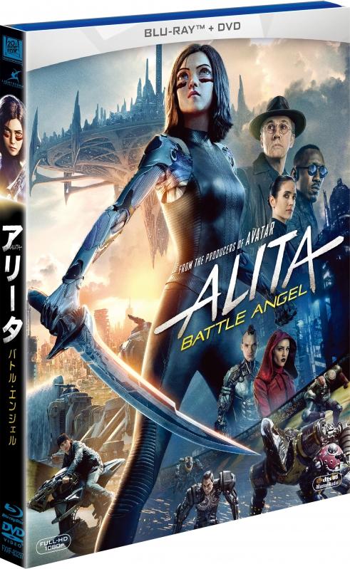 アリータ:バトル・エンジェル 2枚組ブルーレイ&DVD