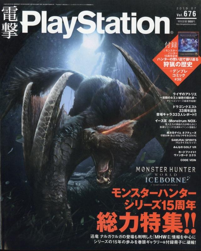 電撃playstation 2019年 7月号