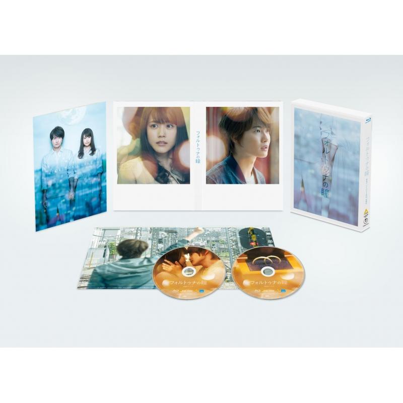 フォルトゥナの瞳 Blu-ray 豪華版