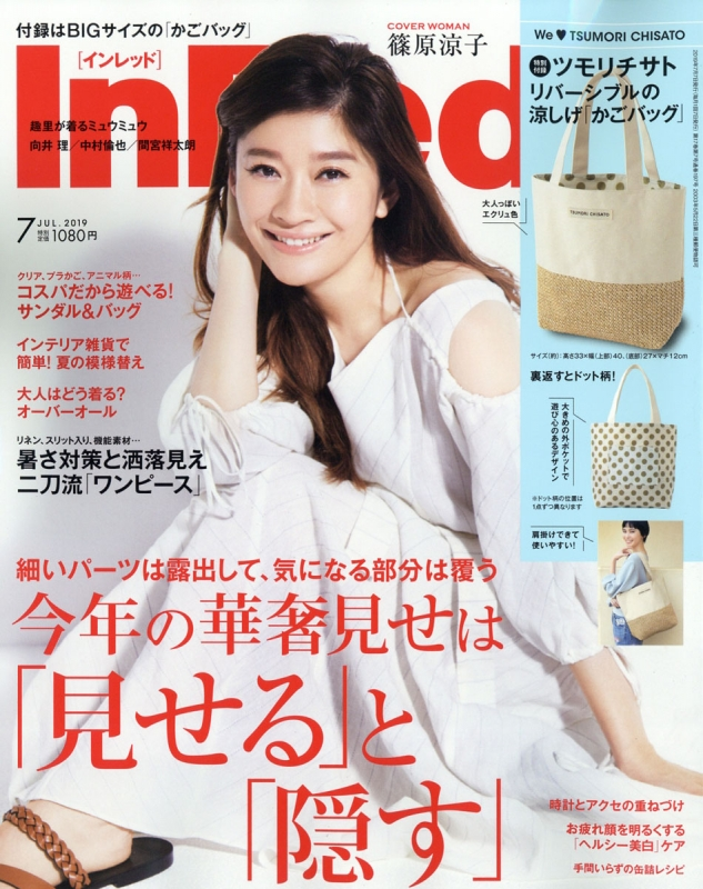 In Red (インレッド)2019年 7月号