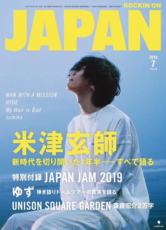 ROCKIN'ON JAPAN (ロッキング・オン・ジャパン)2019年 7月号【表紙巻頭:米津玄師】