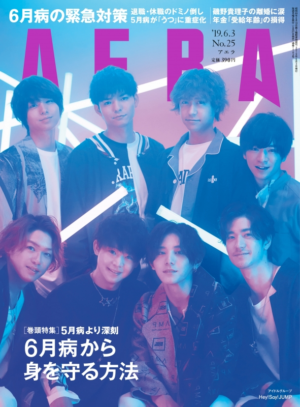AERA (アエラ)2019年 6月 3日号【表紙:Hey!Say!JUMP】