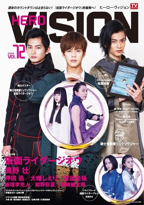 HERO VISION VOL.72 東京ニュースMOOK