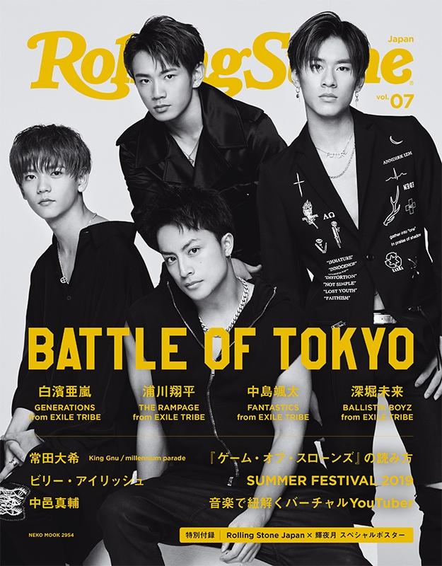 Rolling Stone Japan vol.07[ネコムック]