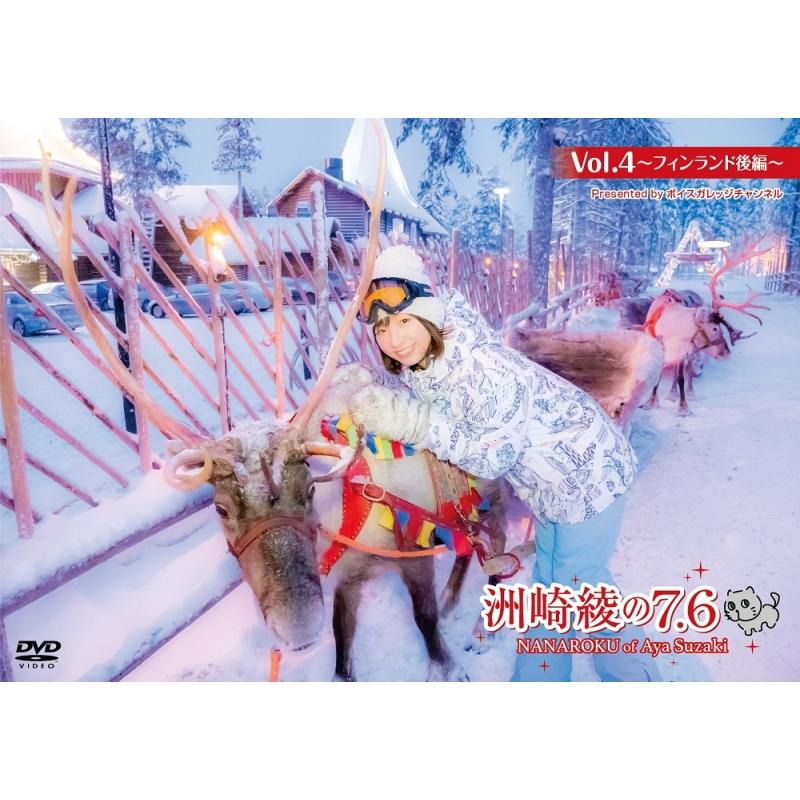 洲崎綾の7.6 Vol.4 〜フィンランド後編〜