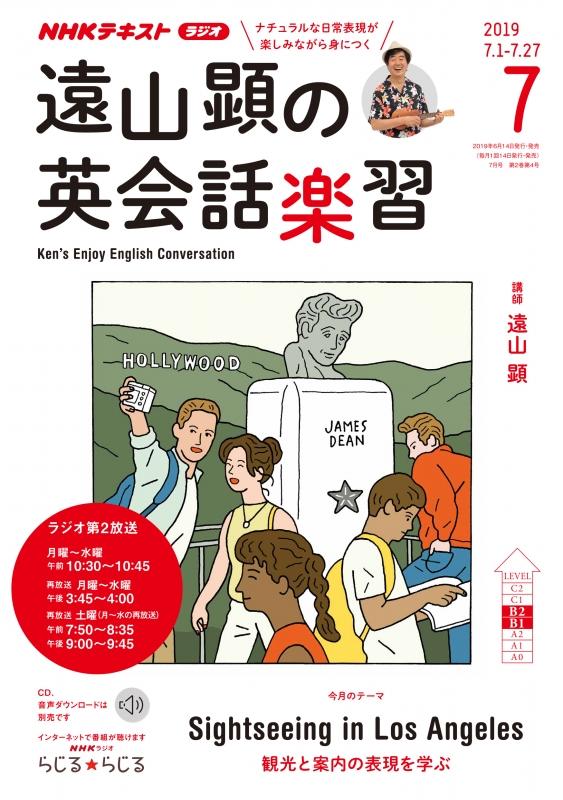 NHKラジオ 遠山顕の英会話楽習 2019年 7月号