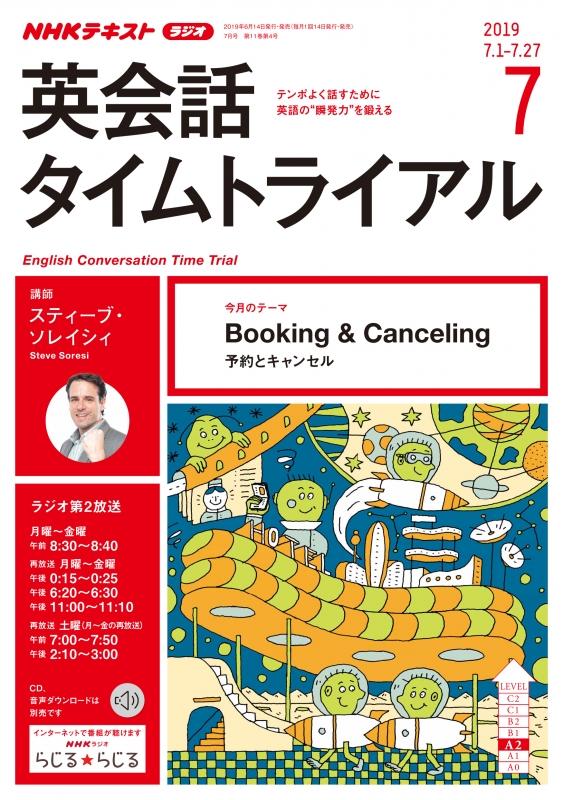 NHKラジオ 英会話タイムトライアル 2019年 7月号 NHKテキスト