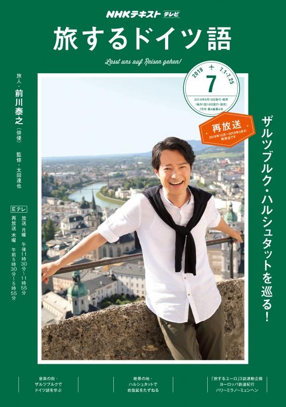 NHKテレビ 旅するドイツ語 2019年 7月号 NHKテキスト