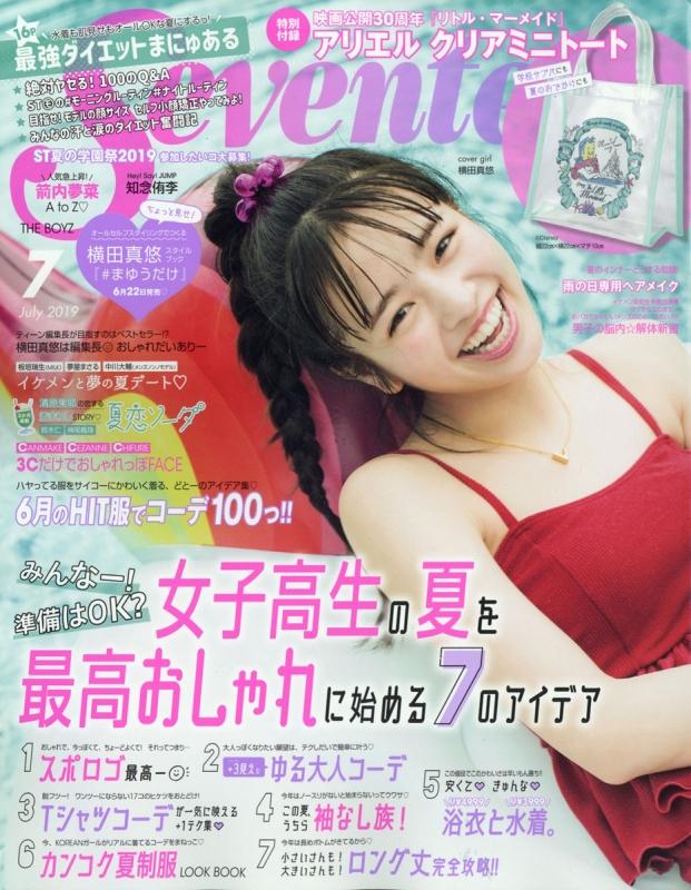 Seventeen (セブンティーン)2019年 7月号