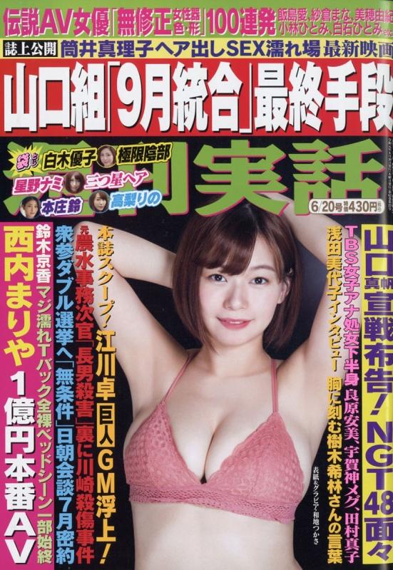 週刊実話 2019年 6月 20日号