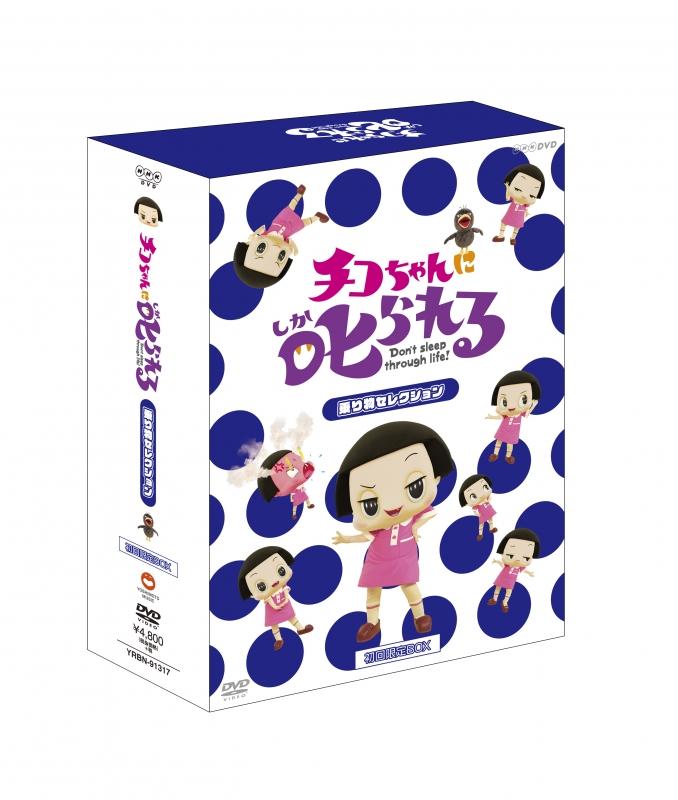 チコちゃんに叱られる!「乗り物セレクション」初回限定BOX(「チコちゃんDVDオリジナルレジャーシート」付き)