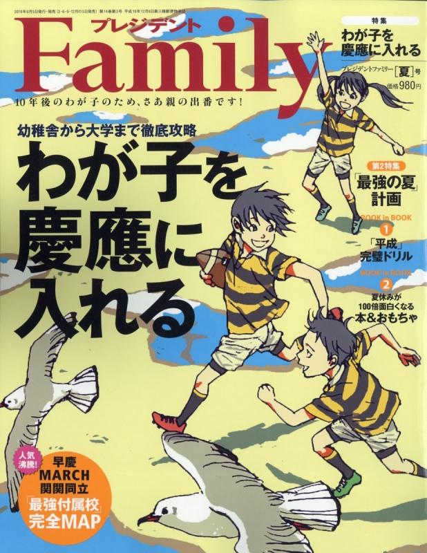 プレジデント Family (ファミリー)2019年 7月号