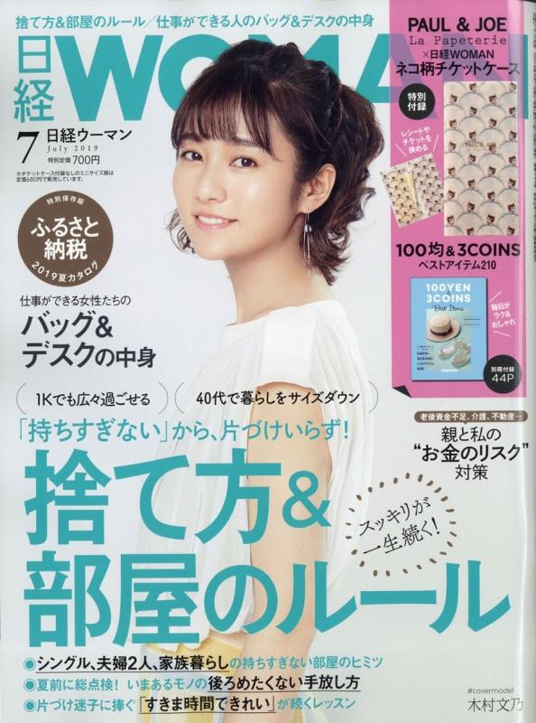 日経 WOMAN (ウーマン)2019年 7月号