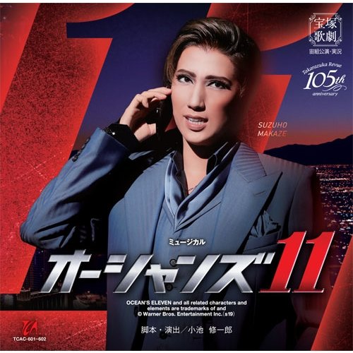 オーシャンズ11 宝塚