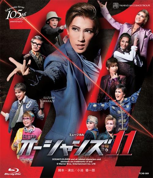 宙組宝塚大劇場公演 ミュージカル『オーシャンズ11』 | HMV&BOOKS ...