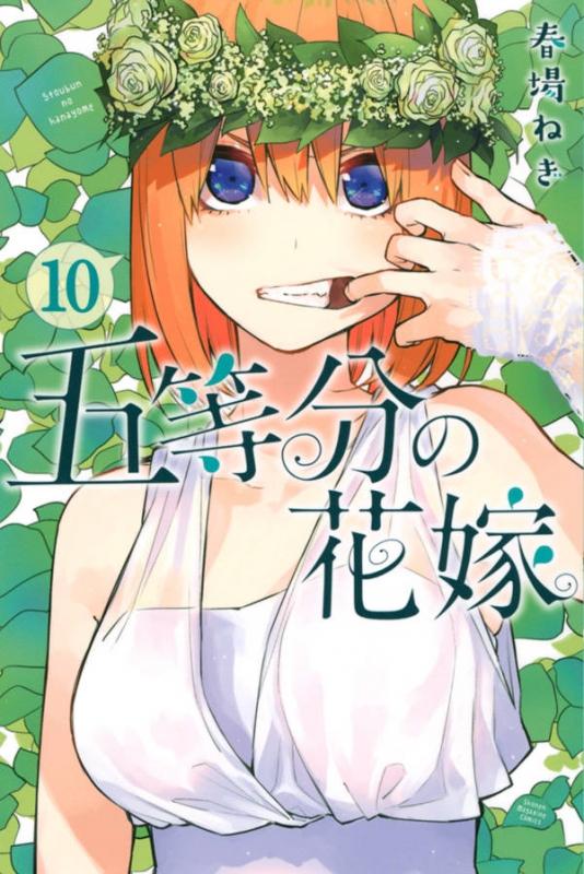 五等分の花嫁 10 週刊少年マガジンkc